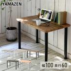 Yahoo!くらしのeショップ組合せフリーテーブル(100×60)お得なセット AMDT-1060&AMDL-70 パソコンデスク PCデスク フリーデスク デスク 机 組み合わせ 会議テーブル【あすつく】