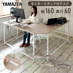 ショッピングpcデスク パソコンデスク コーナー スチール オフィスデスク おしゃれ 大きい コーナーデスク PCデスク PC机 パソコンラック 山善 PND-1600