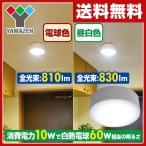 LEDミニシーリングライト 白熱電球60W相当 MLC-10 天井照明 LEDライト 照明器具【あすつく】