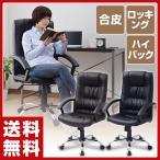 レザーアームチェア オフィスチェア ハイバック パソコンチェア 肘付き 椅子 イス ワークチェア プレジデントチェア MML-303【あすつく】