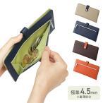 薄型財布 スリムに収納 スマートウォレット 極薄 超薄 スリム シンプル 財布 長財布 ウォレット メイダイ