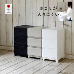 チェスト/3段 DCN-3【あすつく】