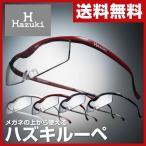【レンズ10年保証】 ハズキルーペ Part5 拡大鏡 虫眼鏡 ルーペ メガネ式 老眼鏡 敬老 ギフト 贈り物 プレゼント おしゃれ