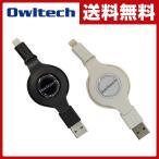 ライトニングケーブル USB リール式 1m2.4A 急速充電対応 (Apple認定ライセンス取得製品) OWL-CBRJD(W)T-IP8/U2 認定 認証 USBケーブル 巻き取り 充電