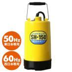 高圧水中ポンプ SH-150 高圧ポンプ 水中ポンプ 園芸 農業 水 散水 洗浄【あすつく】
