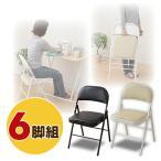 折りたたみチェア(お得な6脚セット) YMC-22*6 折り畳みチェア 折畳 折畳み 椅子 イス いす チェアー【あすつく】