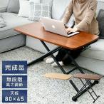 昇降テーブル 幅80 奥行45 NGL8045 リフトテーブル 昇降式テーブル パソコンデスク ローテーブル センターテーブル ミシン台 アイロン台 折りたたみ テレワーク