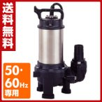 ステンレス水中ポンプ PX-150 100V 水中ポンプ 汚水汚物固形物用 排水ポンプ 小型 養豚 家庭用 農業用【あすつく】