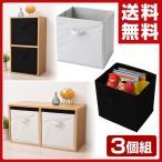 ショッピング収納ボックス 収納ボックス 3個セット A4対応 A4カラーボックス対応 カラーボックス インナーボックス 3個組
