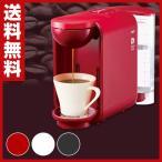 UCC(上島珈琲) ドリップポッド DP1(R)/DP1(W)/DP1(K) コーヒーマシン コーヒーマシーン 紅茶 緑茶 コーヒーメーカー ドリップコーヒー ドリップポット