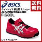 ウィンジョブ 安全靴 スニーカー JSAA規格B種認定品サイズ22.5-30cm 紐靴 FIS33L 安全シューズ セーフティシューズ セーフティーシューズ【5%OFF除外品】