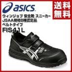ショッピング安全靴 ウィンジョブ 安全靴 スニーカー JSAA規格B種認定品サイズ22.5-30cm ベルトタイプ FIS41L ブラック×シルバー 安全シューズ セーフティシューズ
