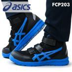 安全靴 アシックス スニーカー FIS42S