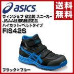 ウィンジョブ 安全靴 スニーカー JSAA規格A種認定品サイズ22.5-30cm ハイカット/ベルトタイプ FIS42S 安全シューズ セーフティシューズ セーフティー