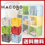 HACOBO(ハコボ) ストレージボックス 収納コンテナ おもちゃ箱 収納スツール カラーボックス ラック 収納ケース 子供部屋 ゴミ箱 ごみ箱 整理整頓