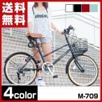 20インチ 自転車 ミニベロ シティサイクル 6段ギアバスケット LEDライト ワイヤーロック標準装備 M-709 ママチャリ 6段変速 変速ギア おしゃれ