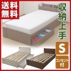 引き出し付き 木製ベッド シングル FHB-97195 収納付きベッド 引出し付ベッド シングルベッド すのこベッド スノコベッド【あすつく】