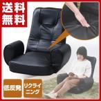 低反発 肘付き 座椅子 MTH-67(BK)F* ブラック(合皮) リクライニング 座いす 座イス コンパクト 肘掛け 一人掛けソファ フロアチェア【あすつく】