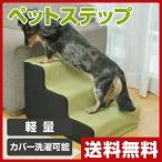 ペットステップ ドッグステップ ペット用ステップ ペット用階段 犬用踏み台 ペット用品 犬用品 YZP-003S(GR)【あすつく】