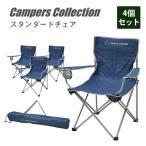 ショッピングアウトドア アウトドア 折りたたみチェアー 4個組 バーベキュー キャンプ アウトドア用イス 折り畳み レジャーチェア イス 椅子 P-230(NV)*4