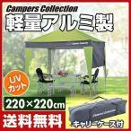 ショッピングテント タープテント アルミ ワンタッチテント おしゃれ テントタープ 丈夫 大型テント キャンプテント FHC-220UVP(CGR)