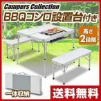 アウトドア 折りたたみテーブルセット バーベキュー用テーブル キャンプ ローテーブル レジャー 折り畳み ベンチ BBS-4