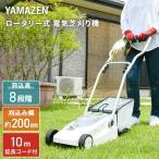 電動芝刈り機 電動式芝刈り機 家庭用 山善 芝刈機 ロータリー式芝刈機 電気芝刈り機 ガーデニング用品 YDR-230