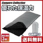 ショッピング寝袋 寝袋 コンパクト 車中泊 封筒型 キャンプ用品 収納 シュラフ キャンパーズコレクション 最低使用温度3度 EL-3(SL)