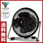 10cmミニマグネット扇風機 YMS-A107(B) 卓上扇風機 ミニ扇風機 せんぷうき ミニファン 壁掛扇風機 壁掛け扇風機