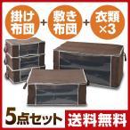 布団・衣類収納ケース5点セット YTCSC-5P(BR) ブラウン ふとん収納 布団収納 衣類収納 押入れ収納 押入収納