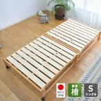 ひのき すのこベッド 折りたたみ シングル 国産 NK-2766 檜すのこベッド スノコベッド ベッド ベット 木製ベッド 折りたたみベッド 木製 ヒノキ 檜 ロータイプ