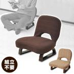 あぐら座椅子 背もたれ付 AGR-45(DBR) ダークブラウン 胡坐 アグラ 座椅子 座いす 座イス いす イス 椅子 チェア【あすつく】