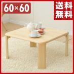 天然木折りたたみローテーブル(60×60) TMT-6060(NA) ナチュラル 折りたたみテーブル ローテーブル リビングテーブル【あすつく】
