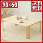 天然木折りたたみローテーブル(90×60) TMT-9060(NA) ナチュラル 折りたたみテーブル ローテーブル リビングテーブル【あすつく】