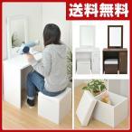 ドレッサー 椅子付き 一面鏡 白 コンパクト 化粧台 メイクボックス 化粧ボックス コスメケース コスメボックス FED-1260(WH)【あすつく】