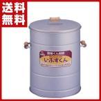 燻製器 いぶすくん I-2333 スモーカー 燻製 くん製 スモーク料理 BBQ【あすつく】