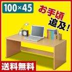パソコンデスク ロータイプ 組み立て おしゃれ 和室 パソコンラック PCデスク PC机 ローデスク DLD-1045(NB)【あすつく】