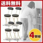 (4脚セット)折りたたみチェア 背もたれ付き YZX-45(WH/SG) ブラック(合皮) パイプチェア 折り畳みチェア 折畳 折畳み チェア 椅子 イス いす【あすつく】