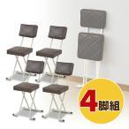 折りたたみチェア 折りたたみ椅子 (背もたれ付) YZX-56(BR)*4 ブラウン お得な4脚セット 選挙【あすつく】