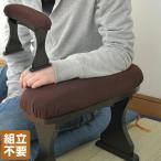 脇息(きょうそく) KYO-12M(DBR) ダークブラウン 肘掛け ひじ掛け 座椅子用【あすつく】