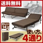 折りたたみベッド 折り畳みベッド 折りたたみベット ソファーベッド ソファベッド リクライニングベッド マットレス ISO-110(DOL/DBR)RG【あすつく】