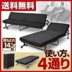 折りたたみベッド 折り畳みベッド 折りたたみベット ソファーベッド ソファベッド リクライニングベッド マットレス ISO-110(BK/BK)RG【あすつく】
