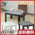 カジュアルこたつ (60cm正方形) 天面リバーシブル ESK-601(B)/(W) 電気こたつ こたつヒーター こたつテーブル コタツ こたつ おしゃれ テーブル