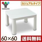 カジュアルこたつ コタツ テーブル 正方形 こたつ本体 コタツ本体 家具調 おしゃれ 小さい 一人用 1人暮らし 山善 白 ESK-601(W)**【あすつく】