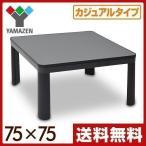 カジュアルこたつ コタツ テーブル 75 正方形 こたつ本体 コタツ本体 家具調 おしゃれ 小さい 一人用 1人暮らし 山善 黒 ESK-751(B)**【あすつく】