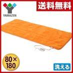 洗えるどこでもカーペット(幅80×長さ180cm) YWC-180(D)オレンジ ミニ 一人用 ホットカーペット 電気カーペット ホットマット 電気マット