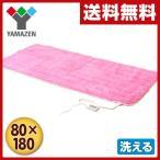 洗えるどこでもカーペット(幅80×長さ180cm) YWC-180(P)ピンク ミニ 一人用 ホットカーペット 電気カーペット ホットマット 電気マット