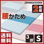 (2枚組) 3つ折り バランス マットレス シングル BMS-3675E (カラーが選べる2枚組)三ツ折り ウレタンマットレス シングルマットレス【あすつく】