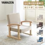 座椅子 肘付き 肘掛け コンパクト おしゃれ 折りたたみ 山善 座イス 座いす 完成品 SKC-56H(DBR)【あすつく】