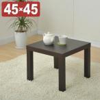 キュービックテーブル(45×45cm) ET-4545(DBR)S* ダークブラウン 正方形 リビングテーブル ローテーブル センターテーブル